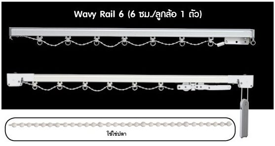 Wave curtain rail Wavy Rail6