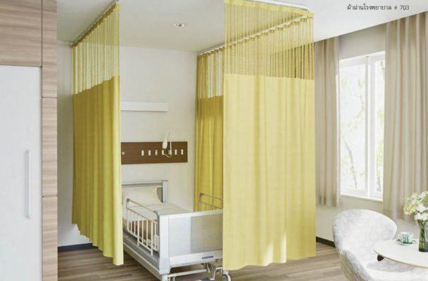 ผ้าม่านโรงพยาบาบ สีเหลือง