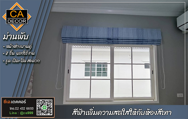 ผ้าม่านหน้าต่างแบบพับ